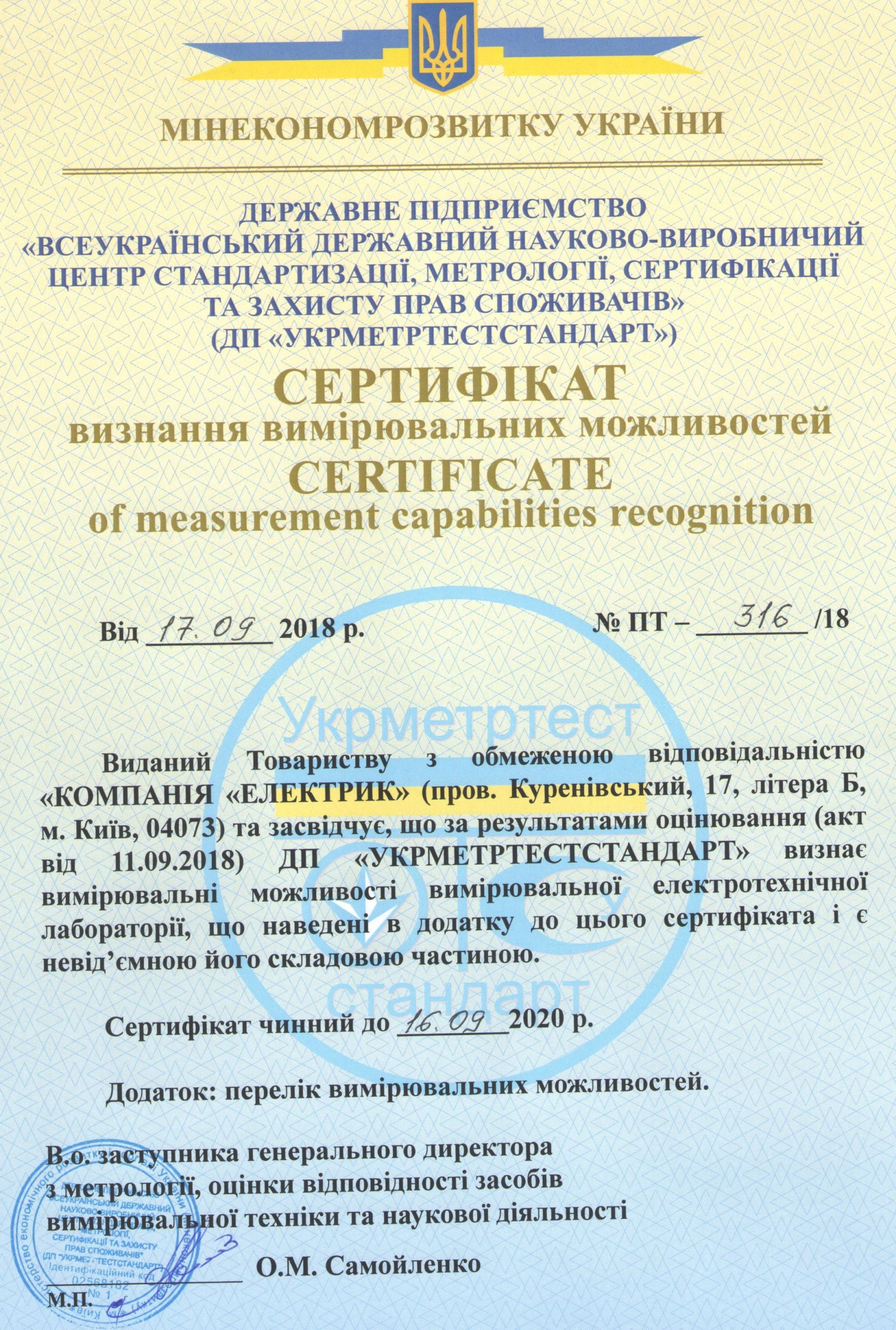 Сертифікат 2018-2020